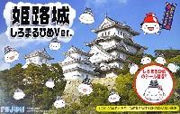 姫路城 しろまるひめVer.