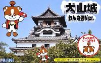 犬山城 わん丸君Ver.