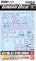 バンダイガンダムデカールMG GAT-X105 エールストライクガンダム Ver.RM 用
