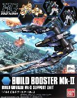 ビルドブースター Mk-2