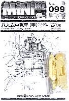 紙でコロコロ1/144 ミニミニタリーフィギュア八九式中戦車 (甲) ソリ付き