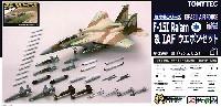 トミーテック技MIXイスラエル空軍 F-15I ラーム & IAF ウエポンセット 第69飛行隊 (ハツェリム)