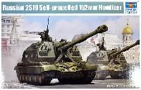 ロシア 2S19 152mm自走榴弾砲 ムスタ-S