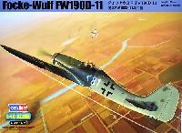 ホビーボス1/48 エアクラフト プラモデルフォッケウルフ Fw190D-11