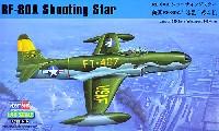 ホビーボス1/48 エアクラフト プラモデルRF-80A シューティングスター