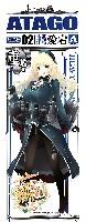 アオシマ艦隊コレクション プラモデル重巡洋艦 愛宕 (艦隊コレクション)