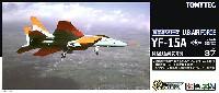 トミーテック技MIXアメリカ空軍 YF-15A イーグル 開発試験機初号機