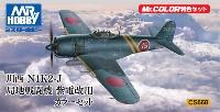 GSIクレオスMr.カラー 特色セット川西 N1K2-J 局地戦闘機 紫電改用 カラーセット