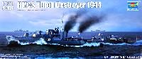 トランペッター1/350 艦船シリーズカナダ海軍 HMCS 駆逐艦 ヒューロン 1944