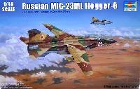 トランペッター1/48 エアクラフト プラモデルMiG-23ML フロッガー G