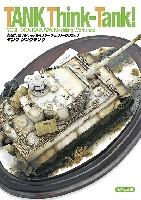 大日本絵画戦車関連書籍吉岡和哉 AFV MODEL マスタークラス ワークショップ タンク シンクタンク