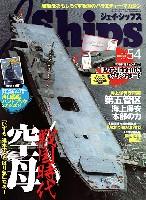 イカロス出版JシップスJシップス Vol.54