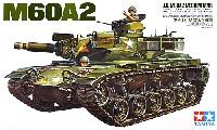 アメリカ M60A2 戦車