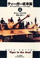 大日本絵画戦車関連書籍ティーガー戦車隊 第502重戦車大隊 オットー・カリウス回顧録 上巻