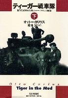 大日本絵画戦車関連書籍ティーガー戦車隊 第502重戦車大隊 オットー・カリウス回顧録 下巻