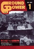 ガリレオ出版月刊 グランドパワーグランドパワー 2014年1月号