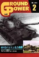 ガリレオ出版月刊 グランドパワーグランドパワー 2014年2月号