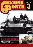 ガリレオ出版月刊 グランドパワーグランドパワー 2014年3月号