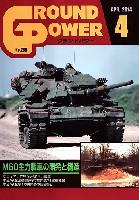 ガリレオ出版月刊 グランドパワーグランドパワー 2014年4月号