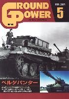 ガリレオ出版月刊 グランドパワーグランドパワー 2014年5月号