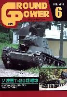 ガリレオ出版月刊 グランドパワーグランドパワー 2014年6月号