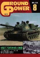 ガリレオ出版月刊 グランドパワーグランドパワー 2014年8月号