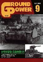 ガリレオ出版月刊 グランドパワーグランドパワー 2014年9月号