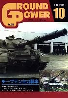 ガリレオ出版月刊 グランドパワーグランドパワー 2014年10月号