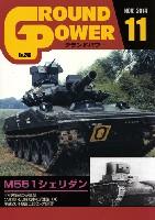 ガリレオ出版月刊 グランドパワーグランドパワー 2014年11月号