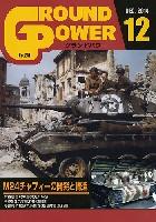 ガリレオ出版月刊 グランドパワーグランドパワー 2014年12月号