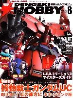 アスキー・メディアワークス月刊 電撃ホビーマガジン電撃ホビーマガジン 2014年8月号