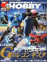 アスキー・メディアワークス月刊 電撃ホビーマガジン電撃ホビーマガジン 2014年11月号