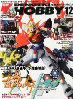 電撃ホビーマガジン 2014年12月号