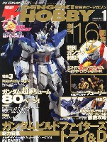 電撃ホビーマガジン 2015年1月号 (特別付録:ビルドバーニングガンダム ヘッドディスプレイベース)