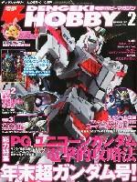 アスキー・メディアワークス月刊 電撃ホビーマガジン電撃ホビーマガジン 2015年2月号