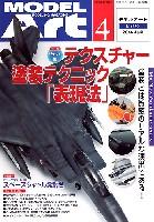 モデルアート月刊 モデルアートモデルアート 2014年4月号