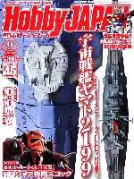 ホビージャパン月刊 ホビージャパンホビージャパン 2014年9月号