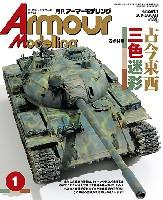 大日本絵画Armour Modelingアーマーモデリング 2014年1月号