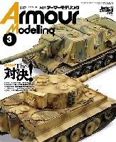 大日本絵画Armour Modelingアーマーモデリング 2014年3月号