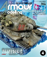 大日本絵画Armour Modelingアーマーモデリング 2014年4月号