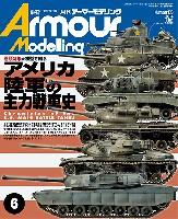大日本絵画Armour Modelingアーマーモデリング 2014年6月号
