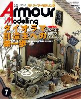 大日本絵画Armour Modelingアーマーモデリング 2014年7月号
