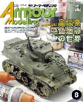 大日本絵画Armour Modelingアーマーモデリング 2014年8月号