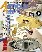 大日本絵画Armour Modelingアーマーモデリング 2014年9月号