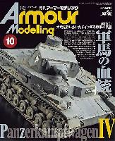 大日本絵画Armour Modelingアーマーモデリング 2014年10月号
