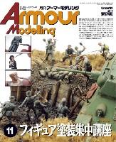 大日本絵画Armour Modelingアーマーモデリング 2014年11月号