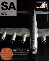 大日本絵画Scale Aviationスケール アヴィエーション 2014年9月号