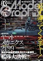 大日本絵画月刊 モデルグラフィックスモデルグラフィックス 2014年3月号
