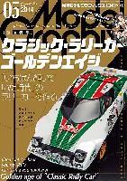 大日本絵画月刊 モデルグラフィックスモデルグラフィックス 2014年5月号