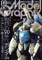 大日本絵画月刊 モデルグラフィックスモデルグラフィックス 2014年9月号